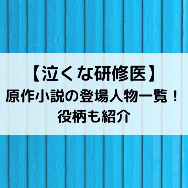 泣くな研修医原作小説の登場人物一覧!役柄も紹介