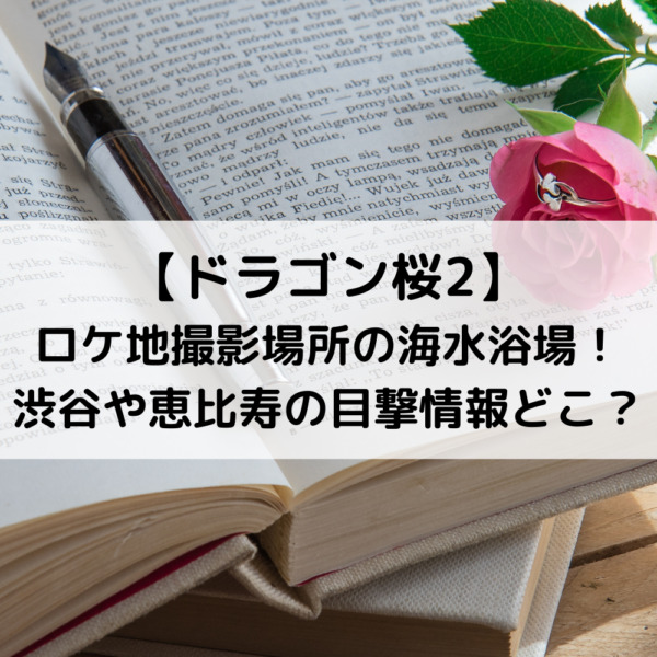 ドラゴン桜2ロケ地撮影場所の海水浴場!渋谷や恵比寿の目撃情報どこ?