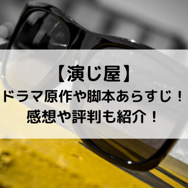 演じ屋ドラマ原作や脚本あらすじ!感想や評判も紹介!